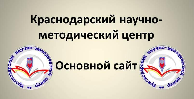 Краснодарский научно-методический центр