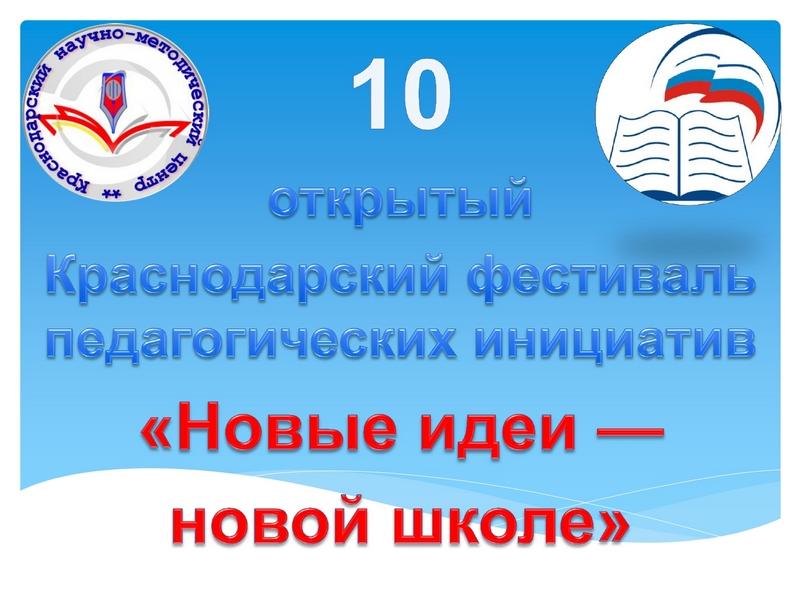 X открытый Краснодарский фестиваль педагогических инициатив